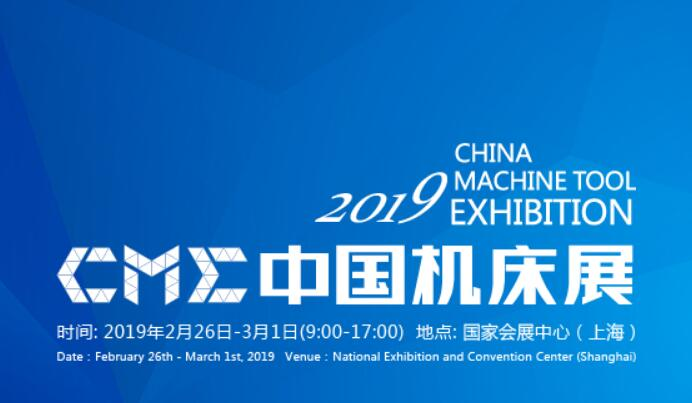 2019 CME CHINA MACHINE TOOL EXHIBITION